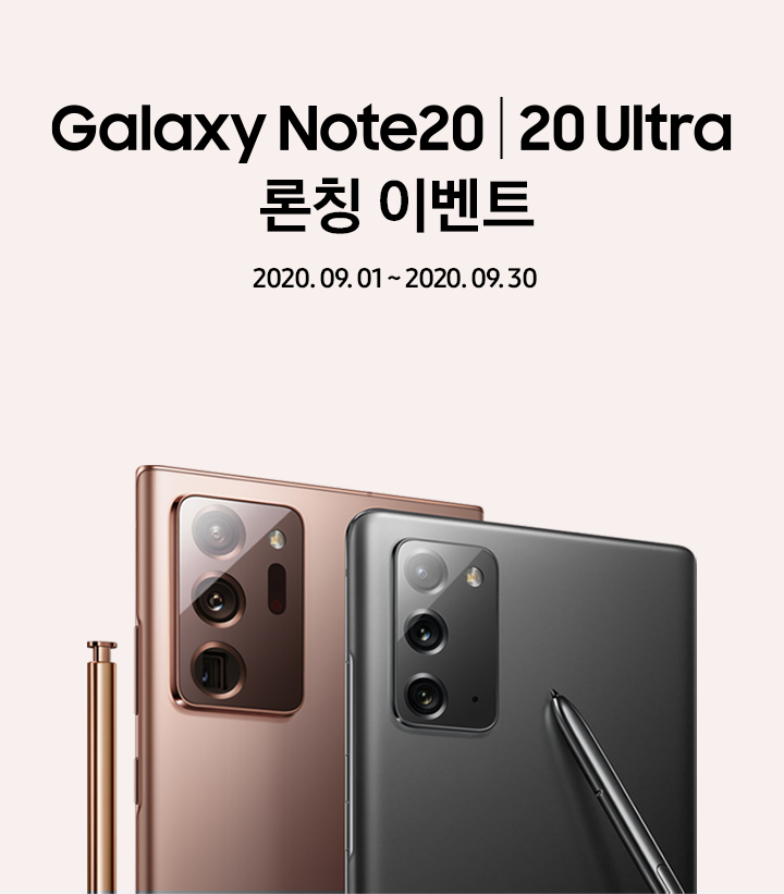 Galaxy Note20│20 Ultra 론칭 이벤트